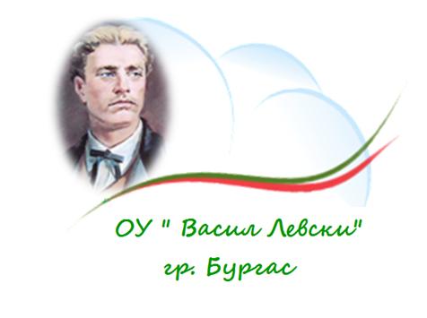 Подкрепа в електронна среда към ОУ ``Васил Левски``, гр. Бургас