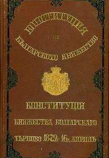 BASA-173K-6-3116-Tarnovo_Constitution