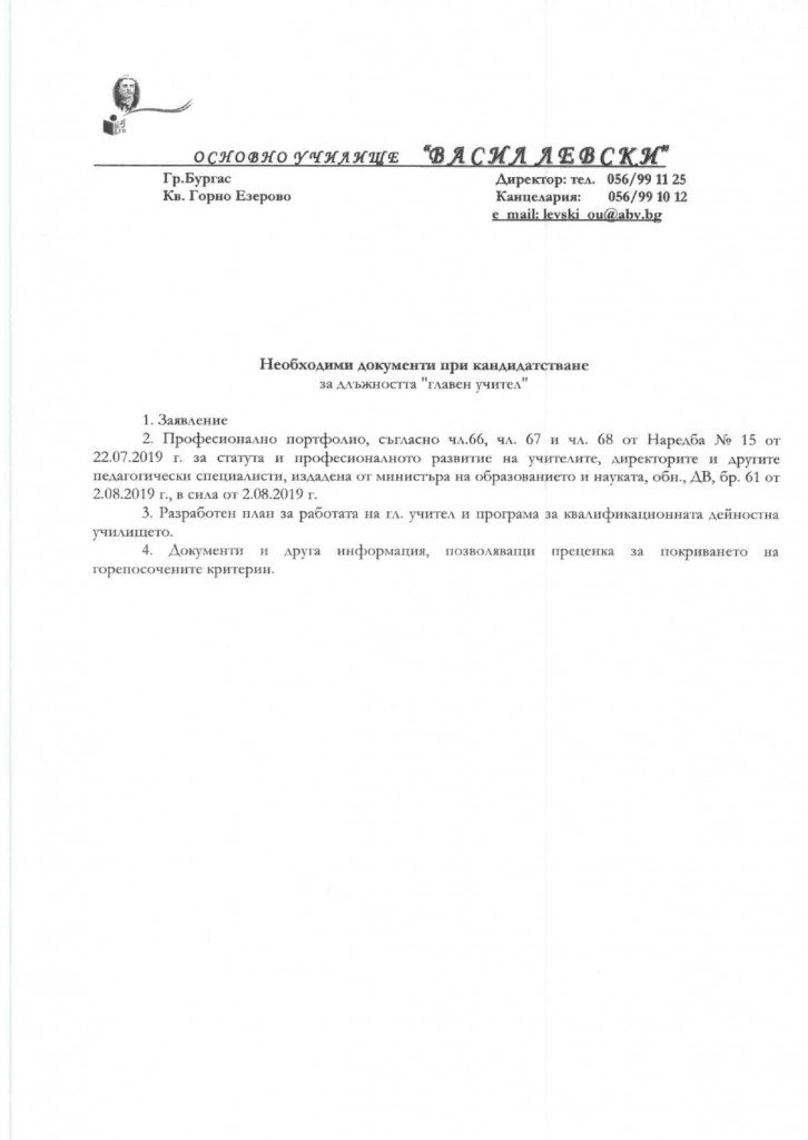 CCI26082019_0001_page-0001