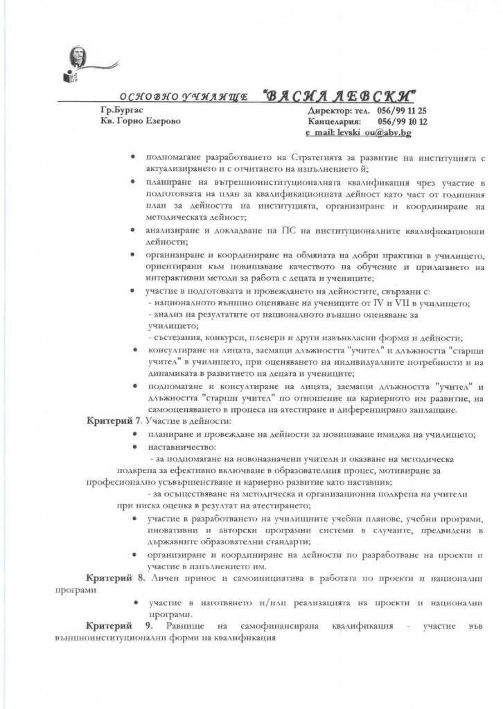 CCI26082019_0002_page-0002